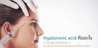 Hyaluronic-acid คืออะไร