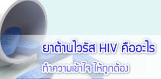 ยาต้านไสรัส-hiv-คืออะไร-ทำความเข้าใจ-ให้ถูกต้อง