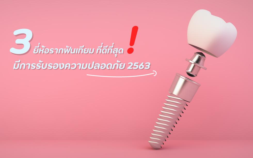 3-ยี่ห้อรากฟันเทียม-ที่ดีที่สุด-มีการรับรองความปลอดภัย-2563